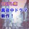 BSテレ東4月真夜中ドラマ