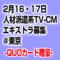 人災派遣系TV-CM
