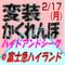 変装かくれんぼ 2/17@富士急ハイランド