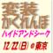 変装かくれんぼ12/22