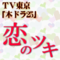 TV東京「恋のツキ」