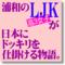 浦和の高3女子が日本にドッキリを仕掛ける物語。熊坂出監督