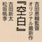吉田恵輔監督映画『空白』
