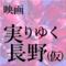 実りゆく長野(仮)
