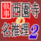 執事 西園寺の名推理2