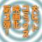 大ヒットコミックス映画化第3弾!