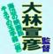 大林宣彦監督「海辺の映画館 -キネマの玉手箱-(仮)」