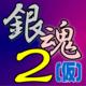 銀魂2(仮)