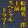 船越英一郎主演スペシャルドラマ!