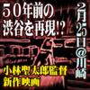 小林聖太郎監督新作映画2/25@川崎市