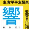 劇場用実写映画『響 -HIBIKI-』