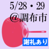 TV-CM 5/28・29@調布市