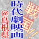 戦国☆時代劇映画@島根県