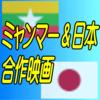 ミャンマー&日本合作映画