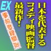 日本を代表するコメディ映画監督最新作[登録制]