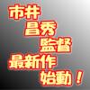 市井昌秀監督最新作