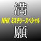 NHKミステリースペシャル「満願」