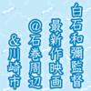 白石和彌監督最新作映画@石巻&川崎