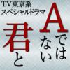 TV東京系スペシャルドラマ「Aではない君と」