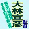 大林宣彦監督新作映画