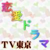 TV東京・恋愛ドラマ