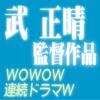 武正晴監督WOWOW連続ドラマW