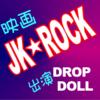 女子高生バンドDROP DOLL出演・映画『JK★ROCK』