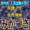 NHK1月土曜ドラマ「みかづき」