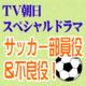 TV朝日スペシャルドラマ
