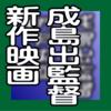 成島出監督新作映画