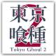 東京喰種2(仮)