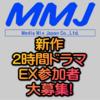 MMJ新作2時間ドラマ