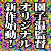 園子温監督オリジナル新作始動!