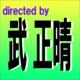 武正晴監督新作ドラマ