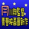 月川翔監督青春映画最新作
