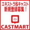 CASTMART:エキストラ&キャスト登録募集!