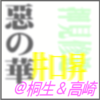 井口昇監督・押見修造原作映画@群馬県