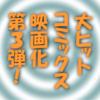 佐藤東弥監督新作映画