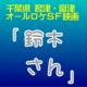 映画『鈴木さん』