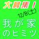 我が家のヒミツ 12/8大募集