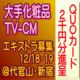 大手化粧品TV-CM