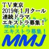 [MMJ]TV東京1月クールドラマ