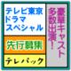 テレパック■テレビ東京ドラマスペシャル