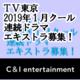 TV東京1月連ドラ[C&I]