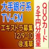 大手銀行系TV-CM@浅草