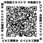 201802中島組QRコード