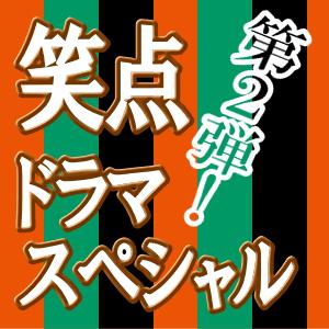笑点ドラマスペシャル第2弾!