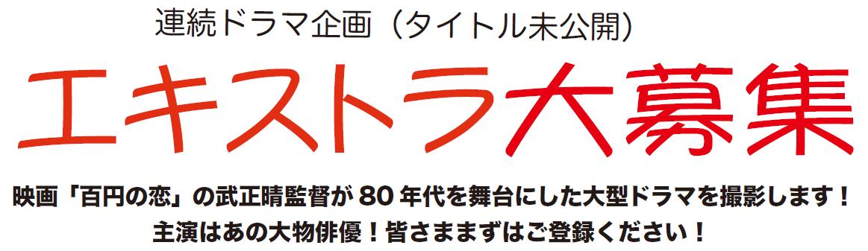 連続ドラマ企画(タイトル未公開)エキストラ大募集
