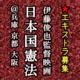 日本国憲法