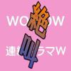 WOWOW連続ドラマW「絶叫」